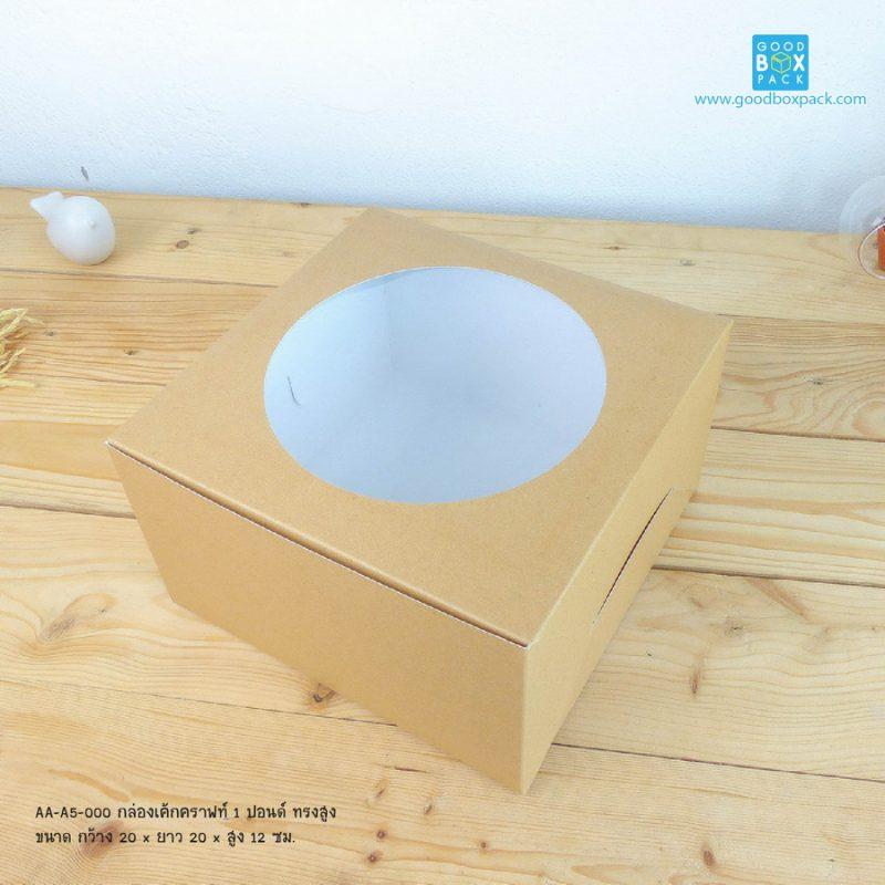กล่องเค้ก1 ปอนด์ ทรงสูง สีน้ำตาลคราฟท์