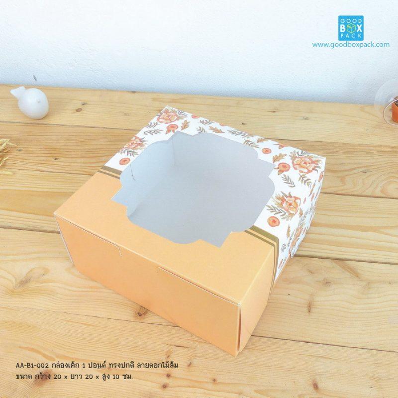 กล่องเค้ก1 ปอนด์ ทรงปกติ ลายดอกไม้ส้ม