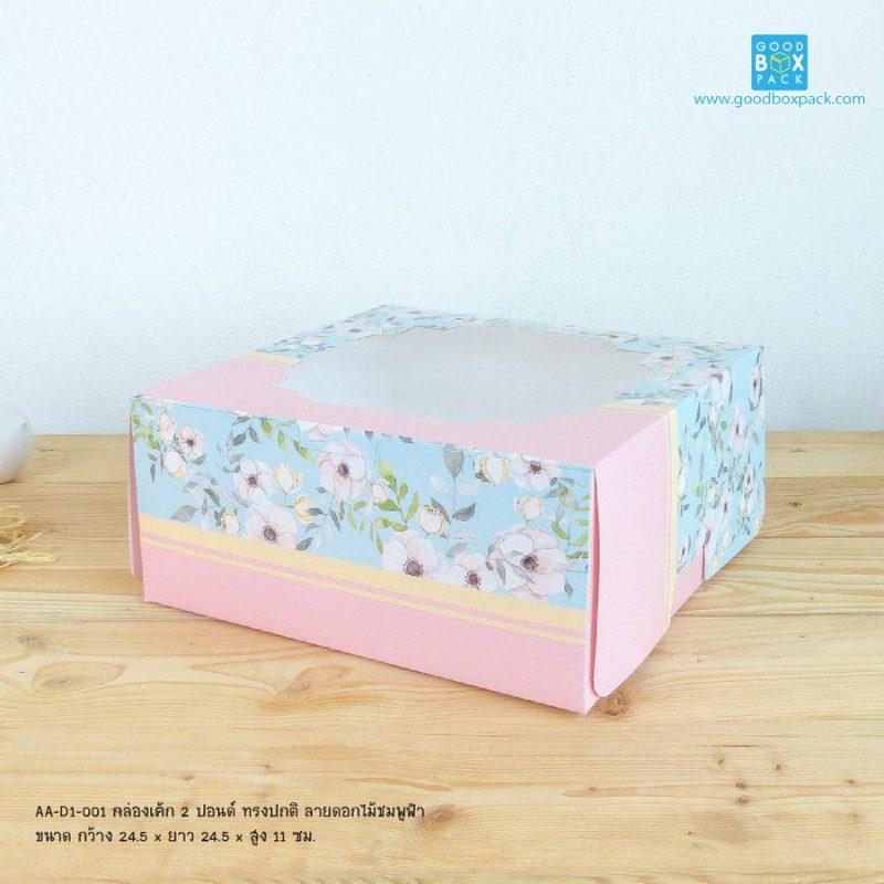 กล่องเค้ก 2 ปอนด์ ดอกไม้