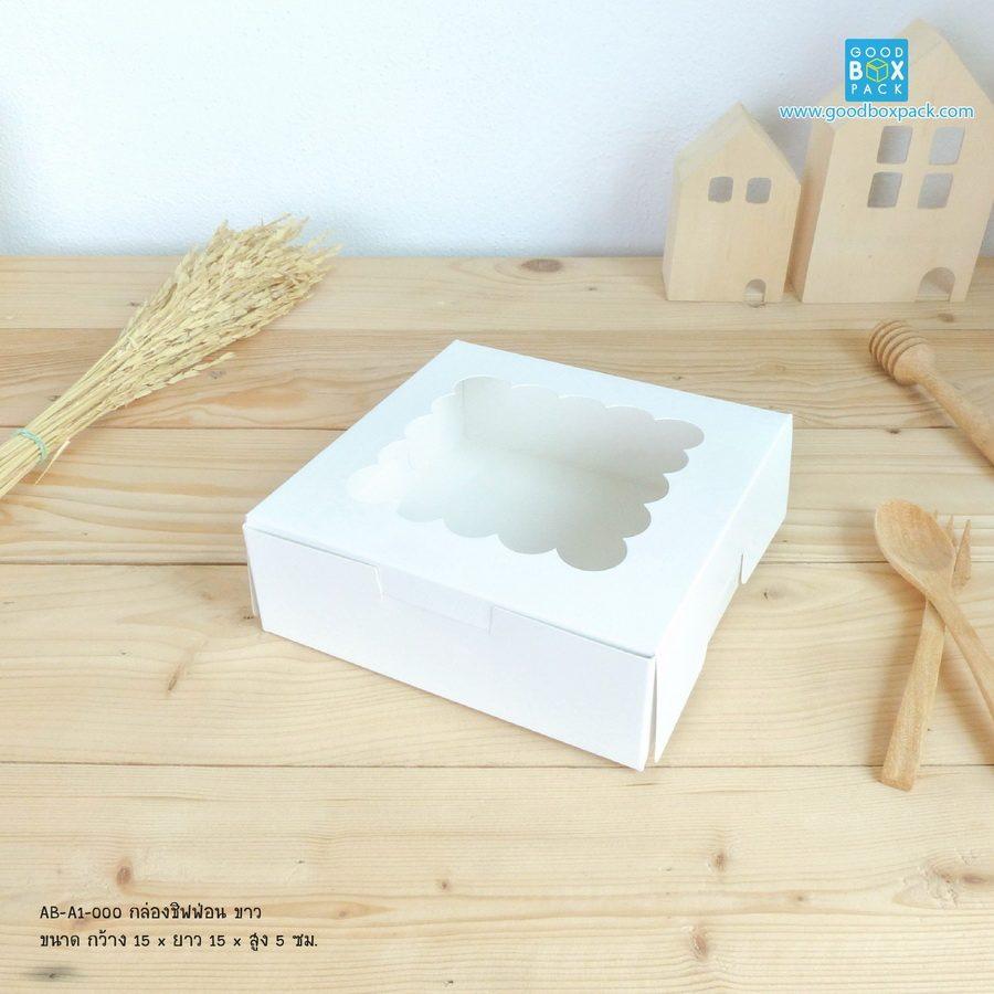 กล่องชิฟฟ่อน สีขาว