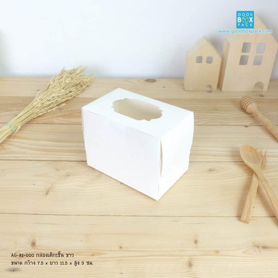 กล่องเค้ก ขาว