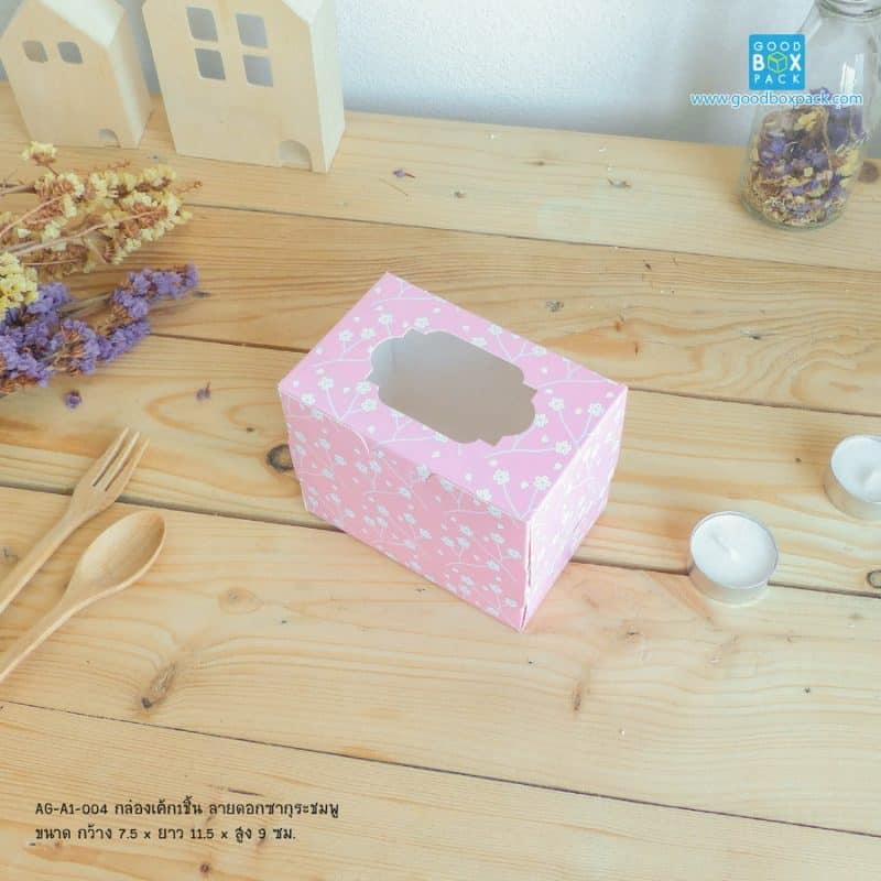 กล่องเค้ก ซากุระชมพู