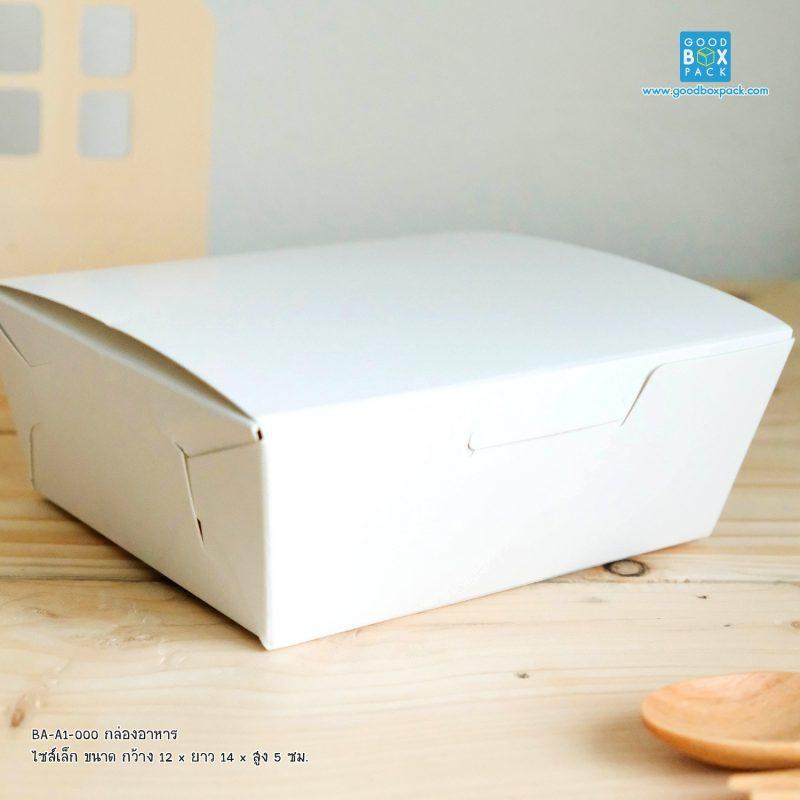 กล่องอาหาร ขาว
