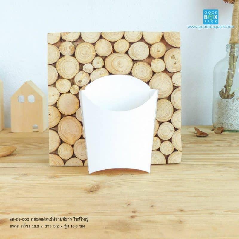 กล่อง เฟรนช์ฟรายส์ขาว
