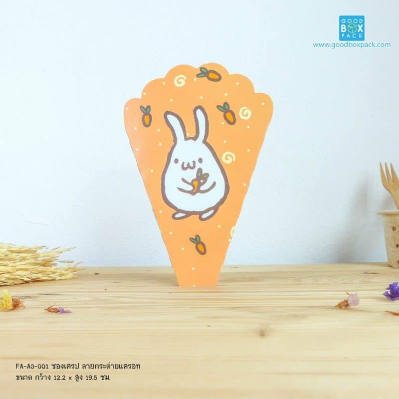 ซองเครป ลายกระต่าย
