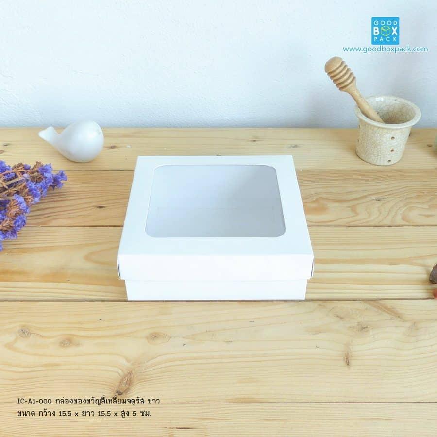 กล่องของขวัญ ขาว