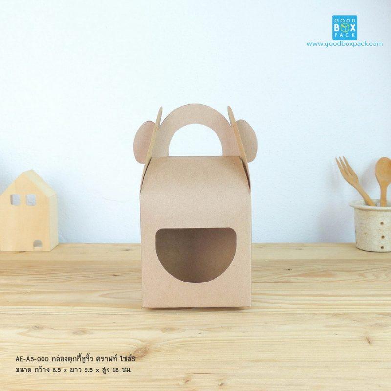 กล่องคุกกี้หูหิ้วคราฟ