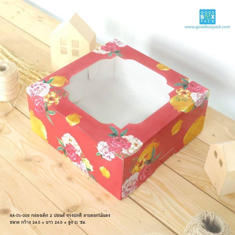 กล่องเค้ก2 ปอนด์ ทรงปกติ ลายดอกไม้แดง