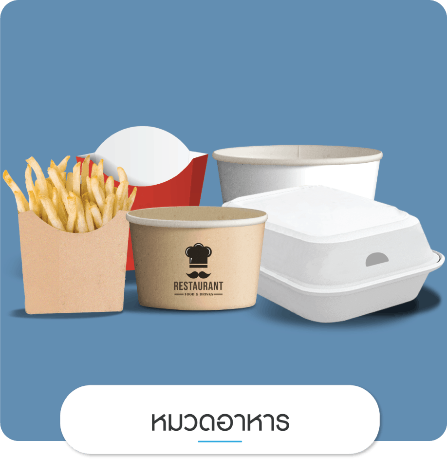 กล่องกระดาษใส่อาหาร