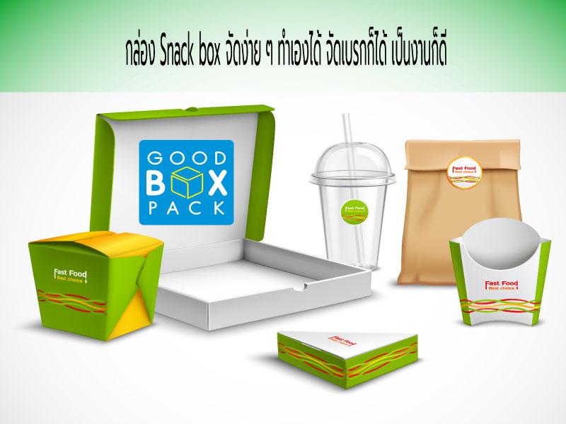 กล่อง Snack box