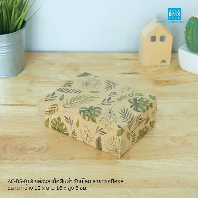กล่องสแน็ค ผืนผ้า รักษ์โลก ลายทรอปิคอล