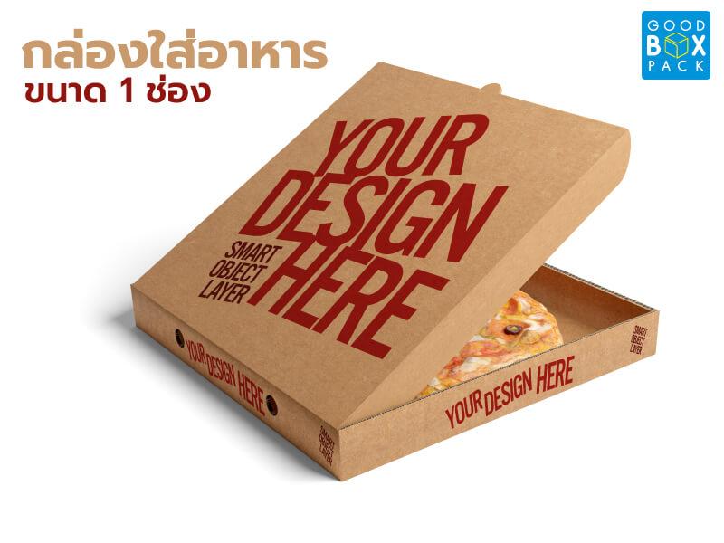 กล่องใส่อาหาร 1 ช่อง