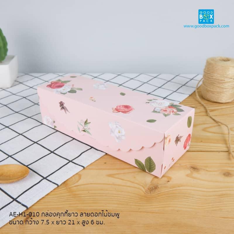 กล่องคุกกี้ยาว ลายดอกไม้ชมพู กระดาษฟู้ดเกรด สัมผัสอาหารได้