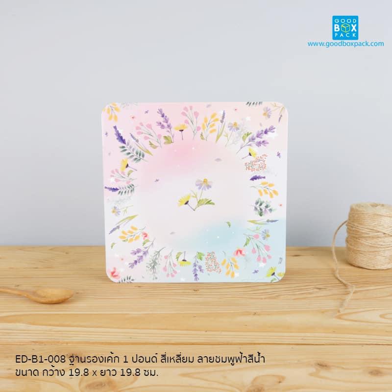 ฐานรองเค้ก 1 ปอนด์ สี่เหลี่ยม ลายชมพูฟ้าสีน้ำ กระดาษฟู้ดเกรด สัมผัสอาหารได้