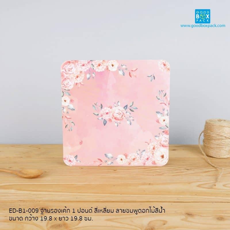 ฐานรองเค้ก 1 ปอนด์ สี่เหลี่ยม ลายชมพูดอกไม้สีน้ำ กระดาษฟู้ดเกรด สัมผัสอาหารได้