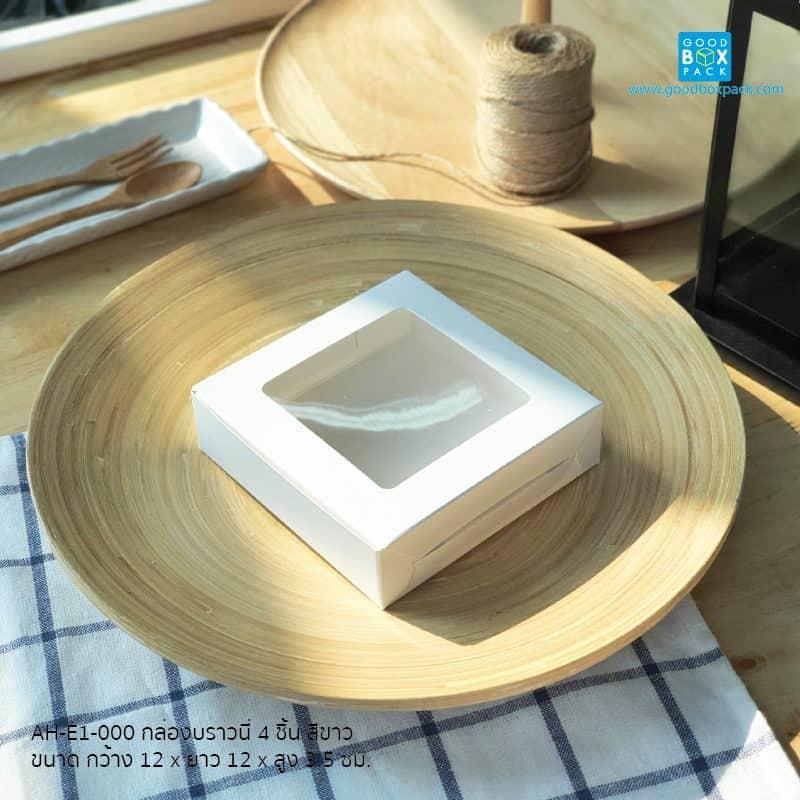 กล่องบราวนี่ 4 ชิ้น กระดาษ Food Grade สัมผัสอาหารได้