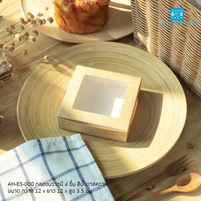 กล่องบราวนี่ 4 ชิ้น สีน้ำตาลคราฟท์ กระดาษ Food Grade สัมผัสอาหารได้